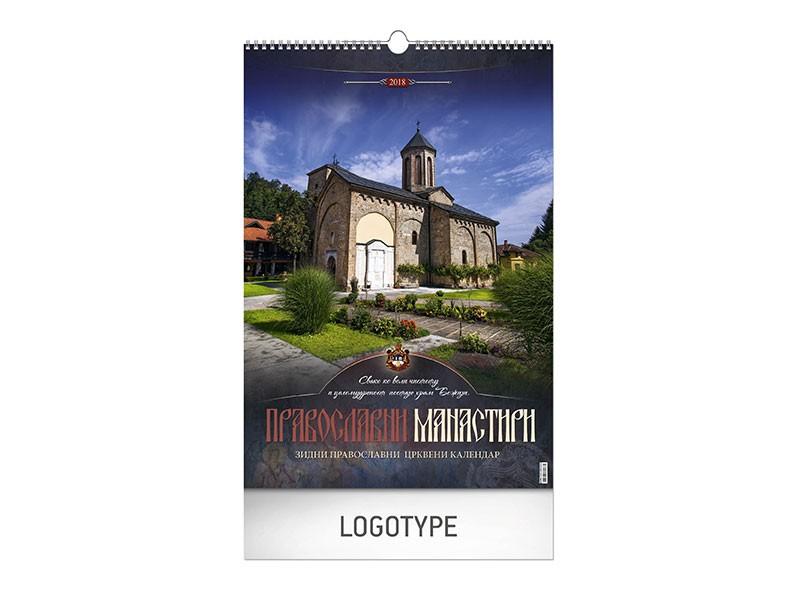 Pravoslavni manastiri 12